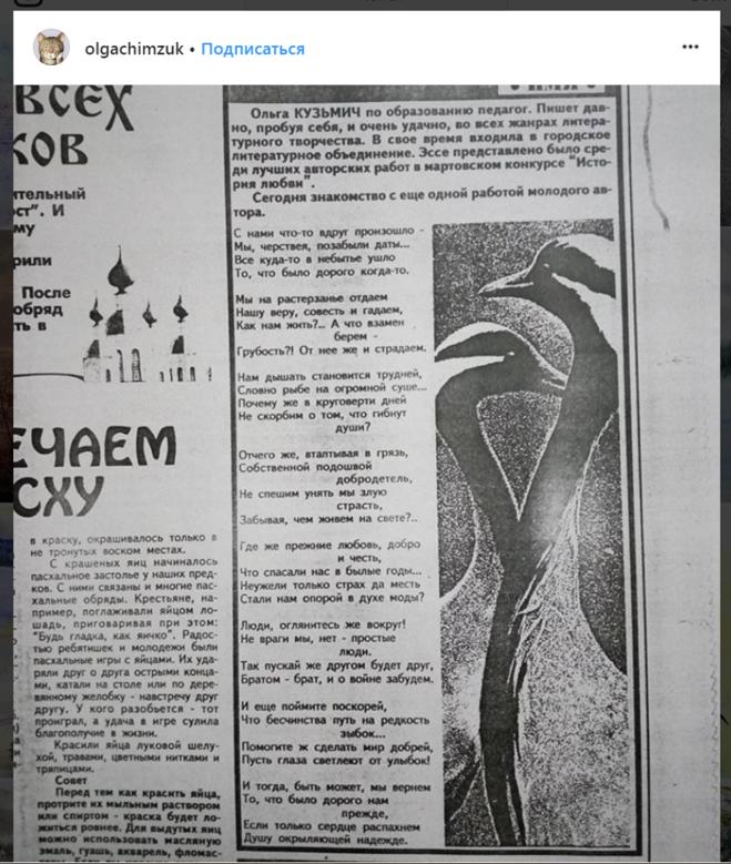 Ольга Кузьмич