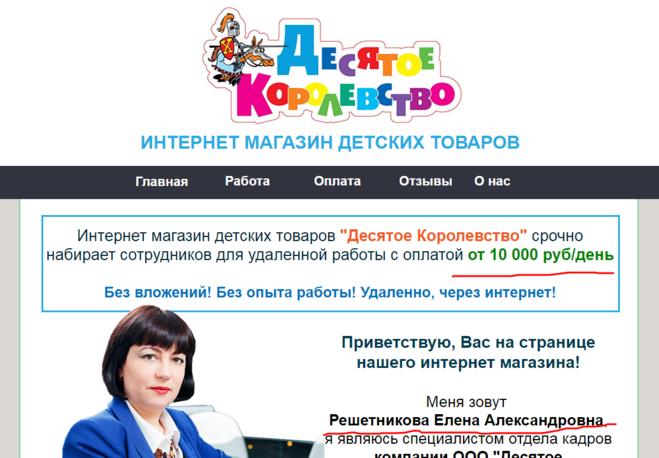 САЙТ МОШЕННИК!