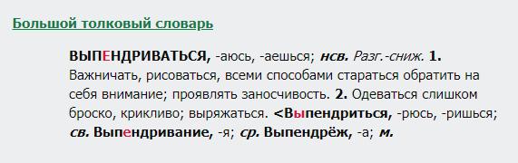 выпендриваться,  словарь