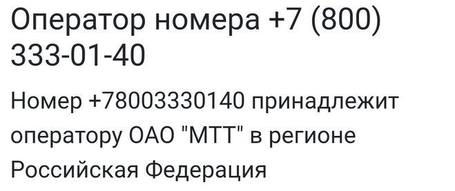 Кто звонил с номера +78003330140?Чей это номер?