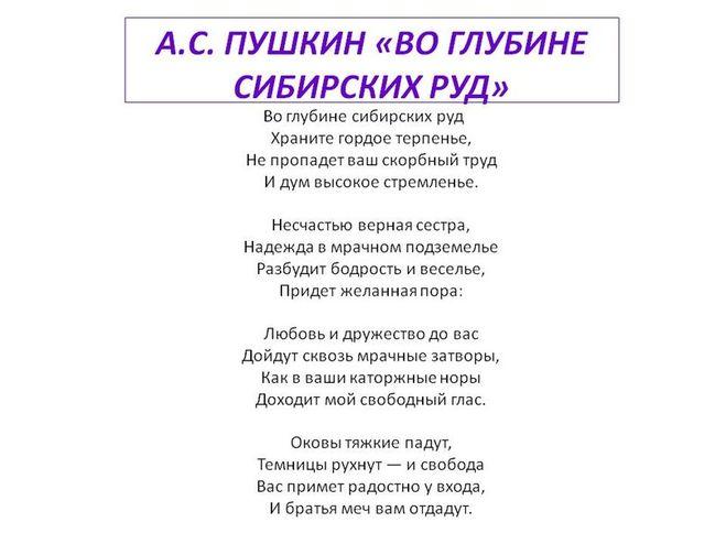 сибирских глубине решебник а.с.пу стих во руд