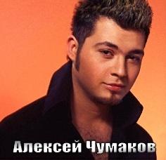Барс, Алексей Чумаков