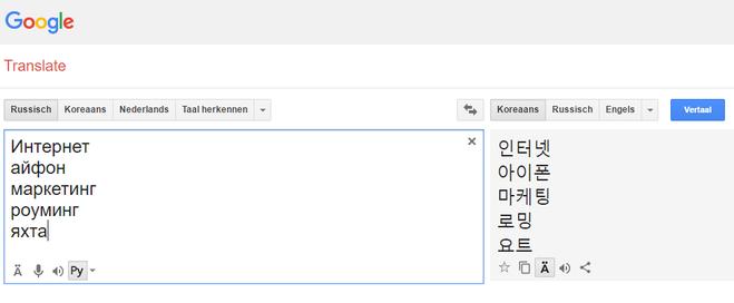 гугл перевод на корейский
