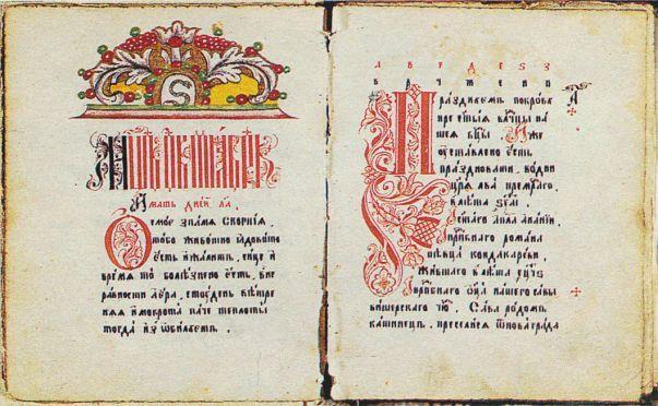 Рукописная книга своими руками оформление страниц