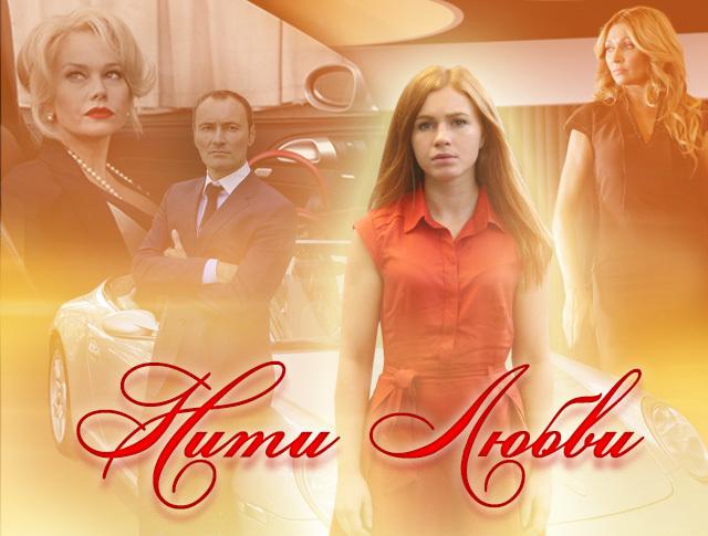 российские сериалы нити любви