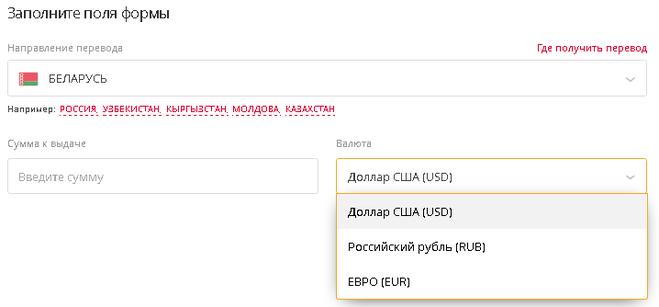Как сделать перевод в белоруссию 165