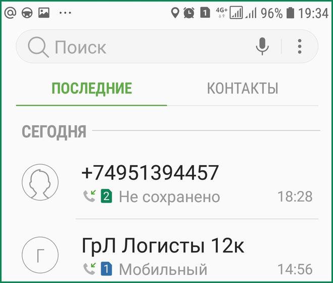 Звонок мошенника на мобильный телефон.