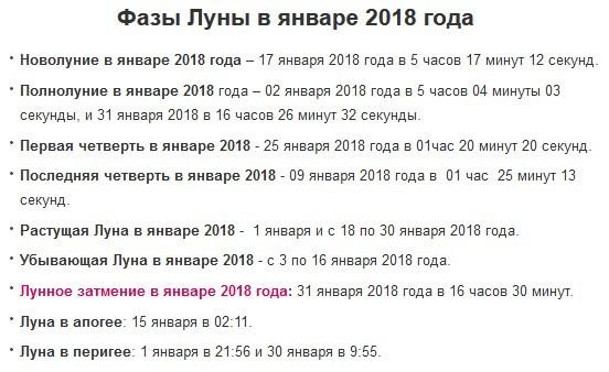 Полнолуние в январе 2018 г как загадывать желание