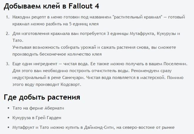 Читы fallout 4 клей