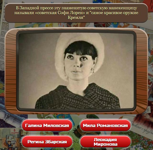 стихотворения русских самая известная манекенщица 1965 года работы