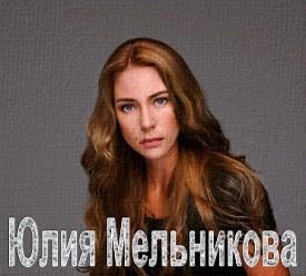 Мама, Юлия Мельникова