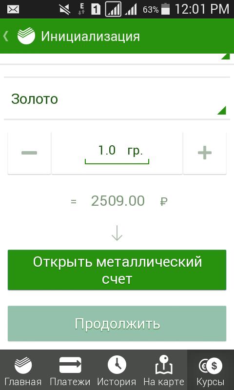 А продать можно золото за 2256 рублей. Так выглядит таблица купли и продажи  золота и других ценных металлов. 5b9286f60e4