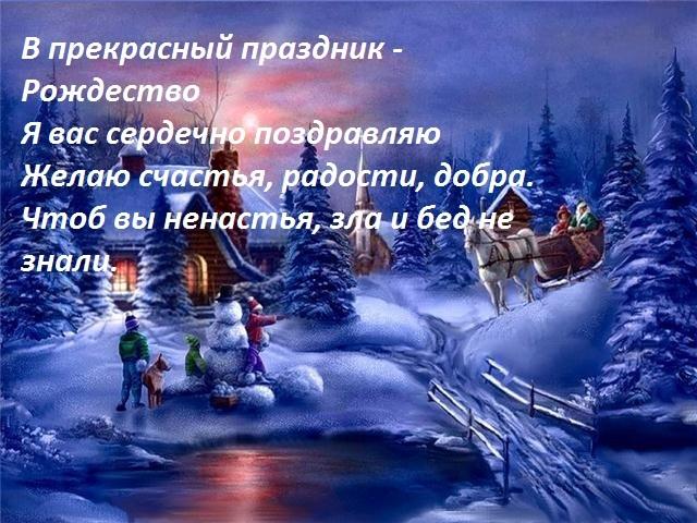 Смс поздравления с рождеством я поздравляю