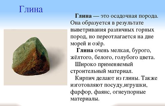 """Доклад """"Полезные ископаемые"""" 3 класс Окружающий мир"""