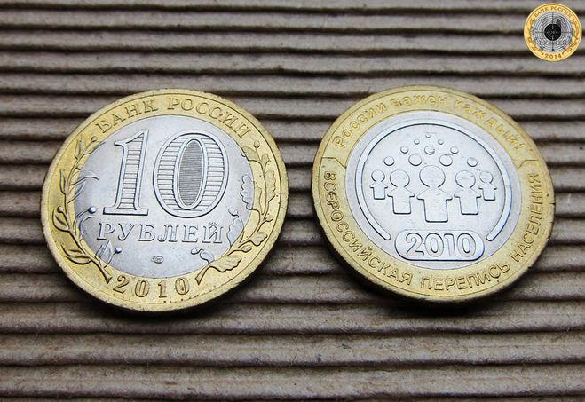 Десятирублёвые биметаллические монеты России