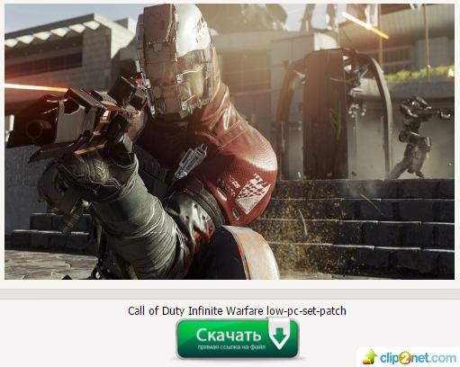 Call of Duty: Infinite Warfare: Как запустить игру на слабом компьютере?