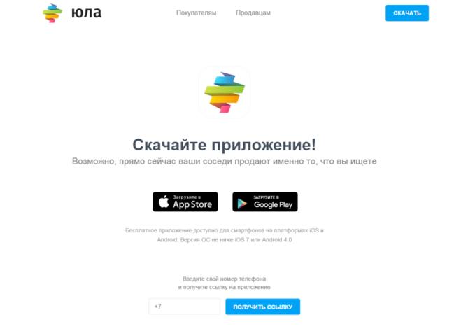 Юла сайт объявлений москва подать объявление бесплатно уфамама подать бесплатное объявление продать коляску