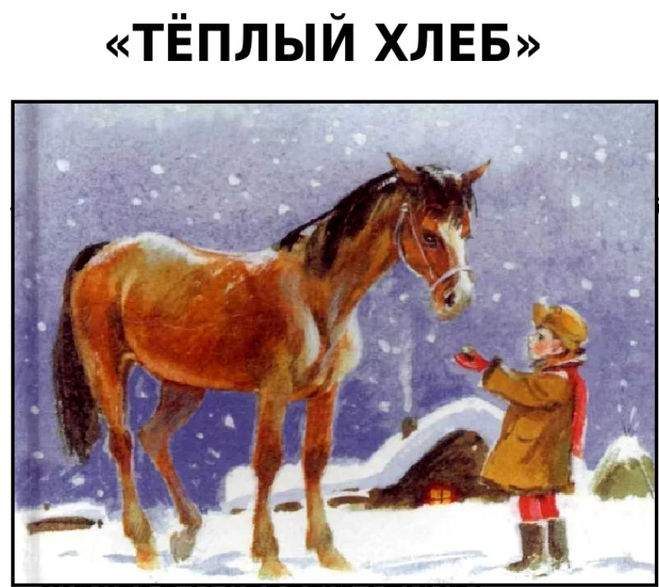 """Почему Константин Паустовский назвал своё произведение """"Тёплый хлеб""""?"""