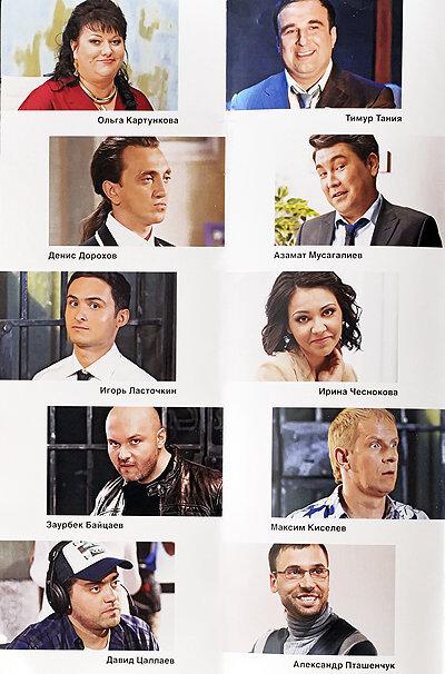 актеры однажды в россии фото и фамилии