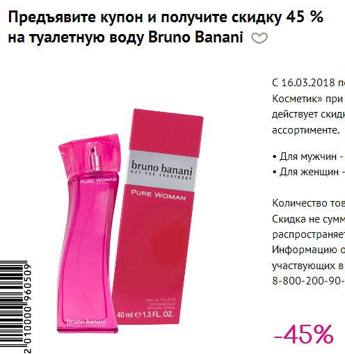 Магазин Магнит Косметик скидки и акции