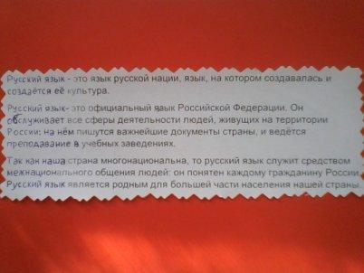 """Как нарисовать плакат, стенгазету, рисунок на тему : """"Русский язык"""" ."""