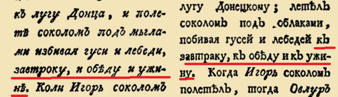факсимиле издания от 1800 года