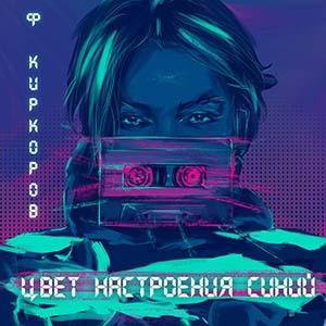 """""""цвет настроения синий"""" мем песня Ф. Киркорова"""
