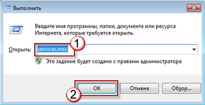 как вызвать службу обеспечения безопасности windows