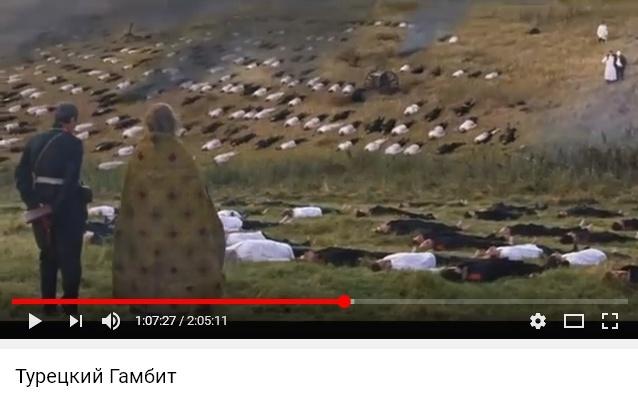 ужасы войны фото, интересные факты о русско-турецкой войне, как снимали фильм Турецкий Гамбит, где снимали фильм турецкий гамбит фото съёмок фильма