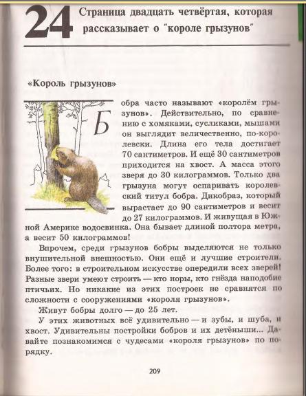 король грызунов читать