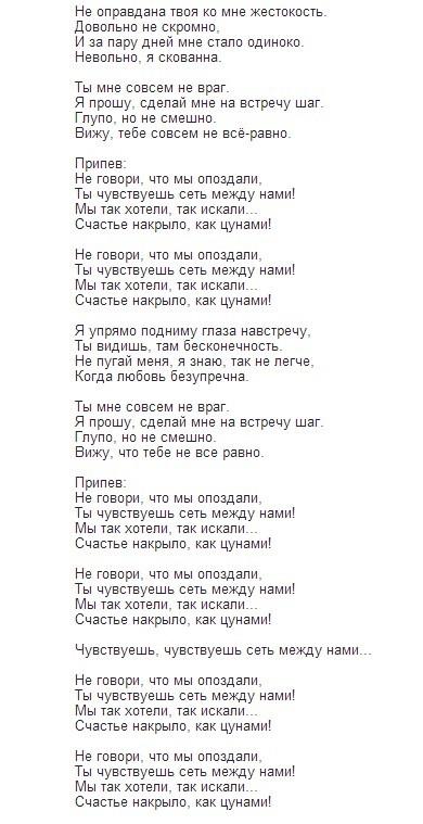 Соломатина нюша текст все песни приеме