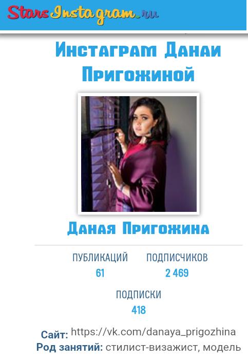 Новый аккаунт Данаи Пригожиной