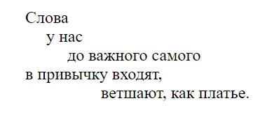 """Маяковский, цитата """"слова"""""""