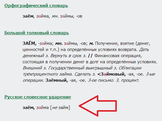 заём, словарь