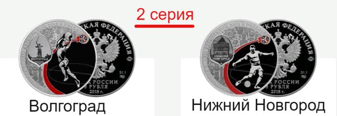 3 рубля Волгоград Нижний Новгород (2 серия)
