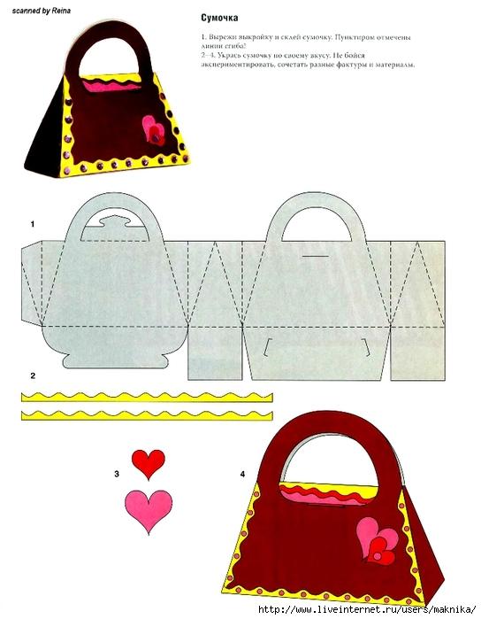 Поделка из бумаги сумочка 2