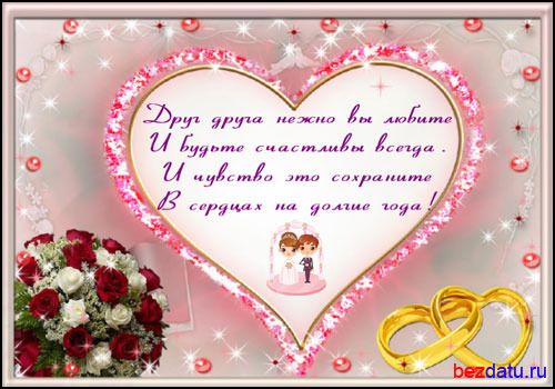 Короткое поздравление молодоженам в день свадьбы