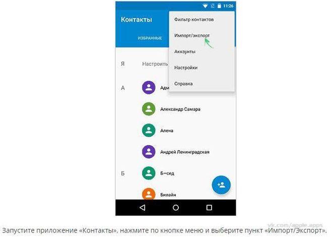 Как Удалять Контакты На Телефоне Андроид