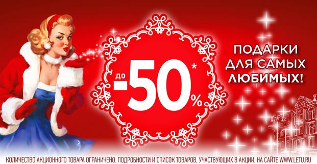 Идеи подарков для нового года в Летуаль Скидки 50% в декабре 2017 года