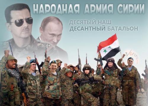 российские войска в Сирии, сухопутные российские войска