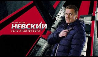 Дата выхода пятого сезона Невского
