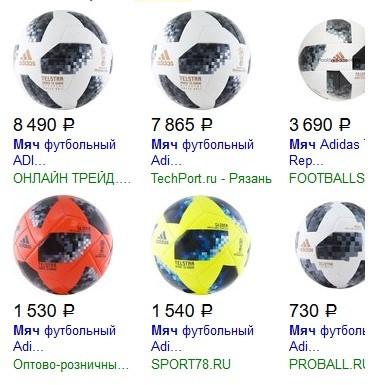мяч чм 2018 купить