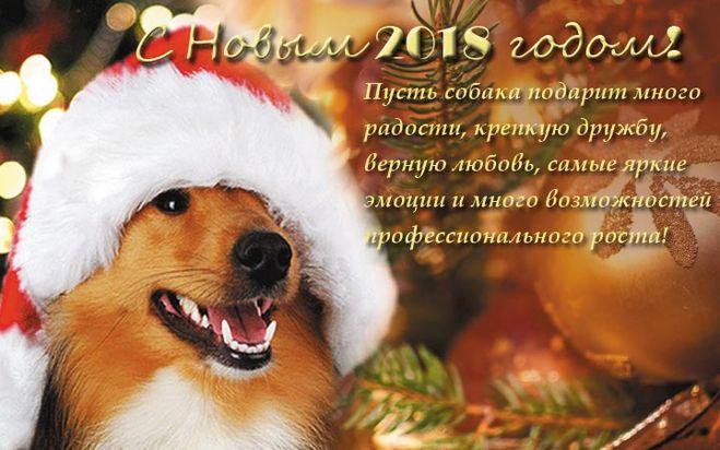 открытка поздравление с новым 2018 годом