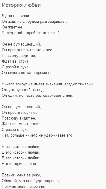 History перевести на русский