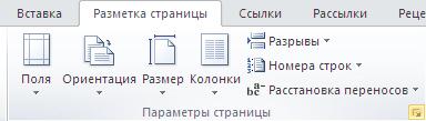 как сделать формат листа а3 и а5 в ворде word