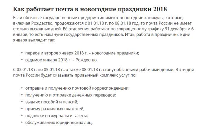 Как работает почта России на новый год 2018 в начале января