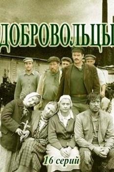 """""""Добровольцы"""""""