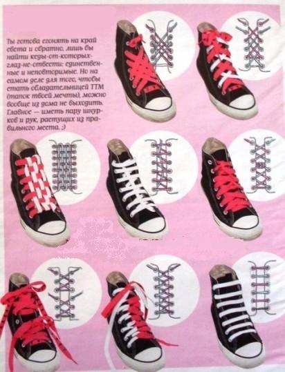 А вот три схемы шнуровок,