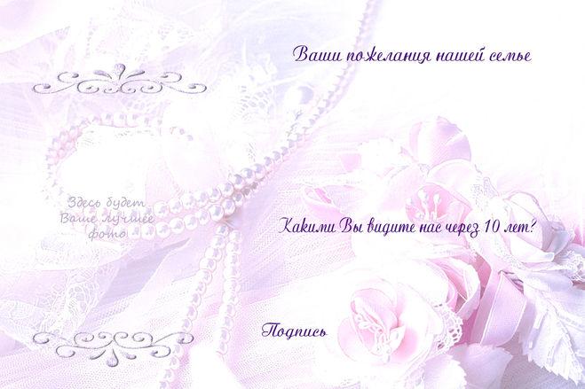 страницы для книги пожеланий на свадьбу шаблон
