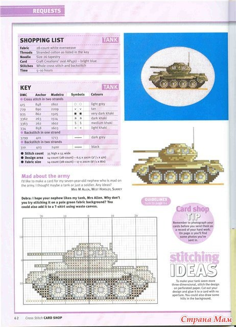 Схема вязания танка спицами фото 986
